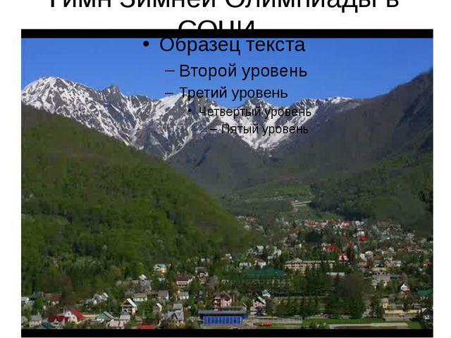 Гимн Зимней Олимпиады в СОЧИ