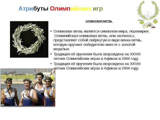 ОЛИВКОВАЯ ВЕТВЬ Оливковая ветвь является символом мира, перемирия. Олимпийск...