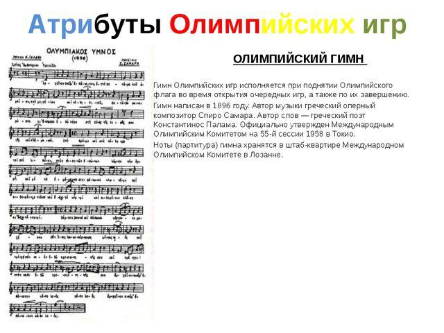 ОЛИМПИЙСКИЙ ГИМН Гимн Олимпийских игр исполняется при поднятии Олимпийского ф...