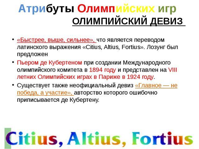 ОЛИМПИЙСКИЙ ДЕВИЗ «Быстрее, выше, сильнее», что является переводом латинского...