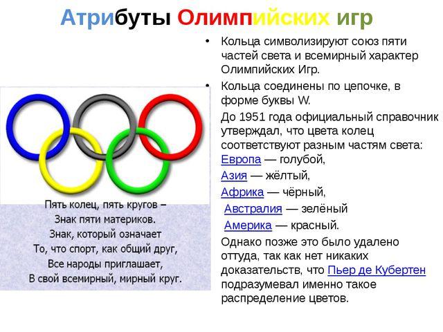 Кольца символизируют союз пяти частей света и всемирный характер Олимпийских...