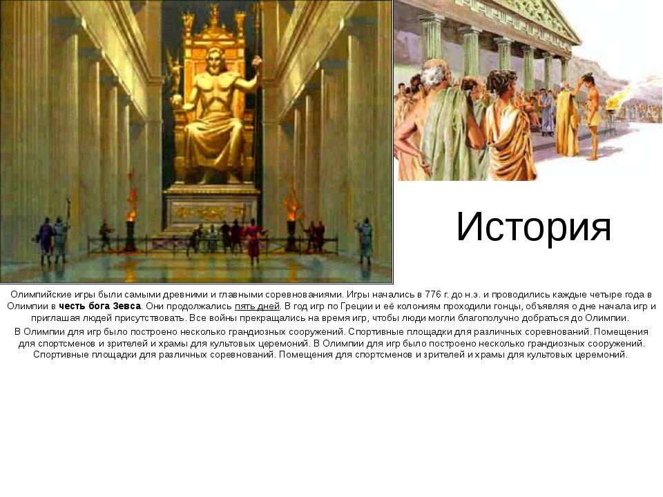 История Олимпийские игры были самыми древними и главными соревнованиями. Игры...
