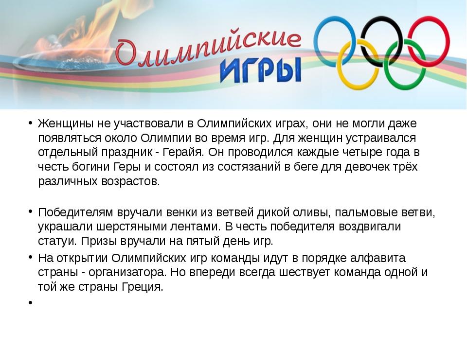 Женщины не участвовали в Олимпийских играх, они не могли даже появляться око...