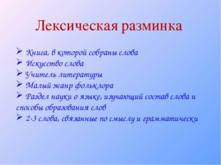 Лексическая разминка Книга, в которой собраны слова Искусство слова Учитель