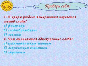 1. В каком разделе языкознания изучается состав слова? а) фонетика б) словоо