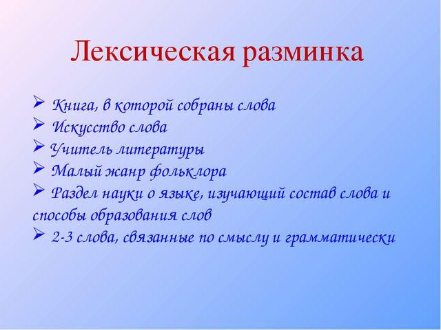 Лексическая разминка Книга, в которой собраны слова Искусство слова Учитель...