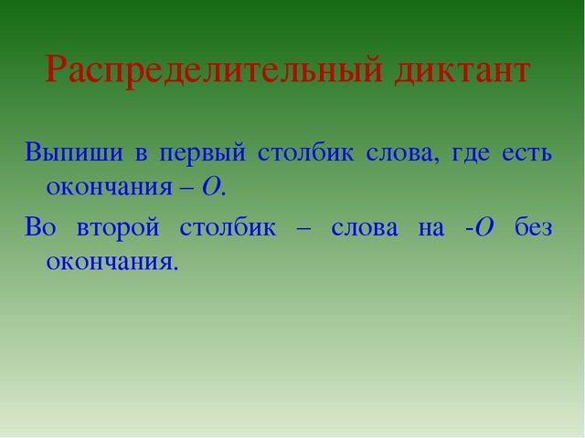 Распределительный диктант Выпиши в первый столбик слова, где есть окончания...