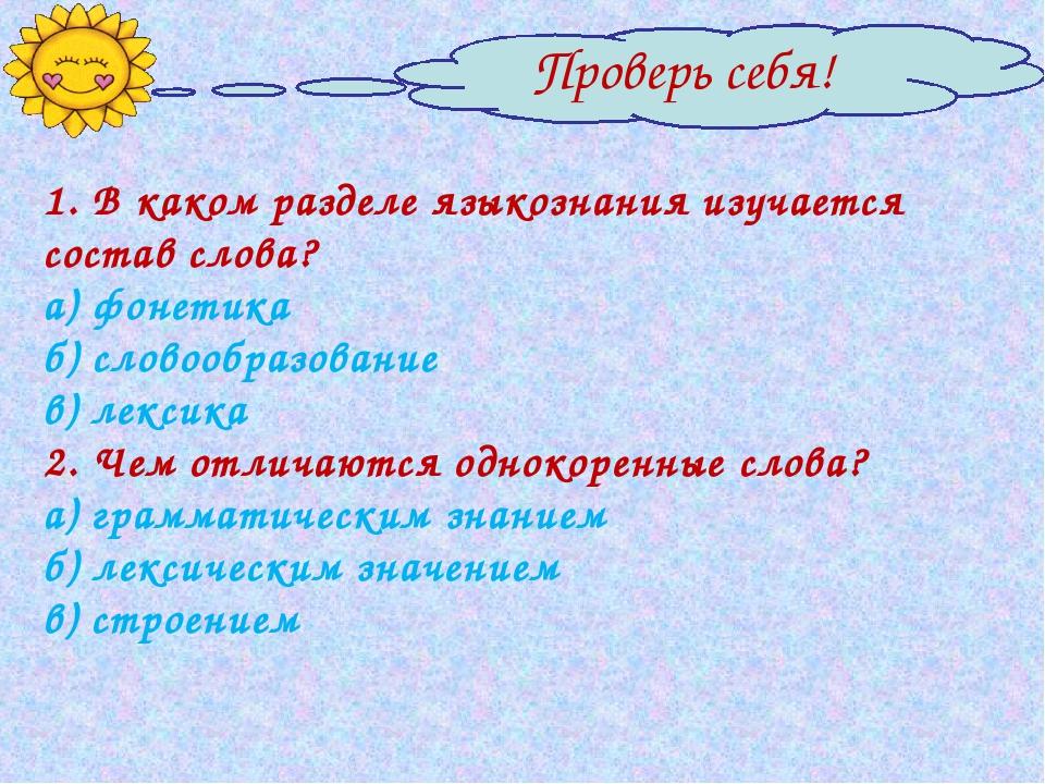 1. В каком разделе языкознания изучается состав слова? а) фонетика б) словоо...