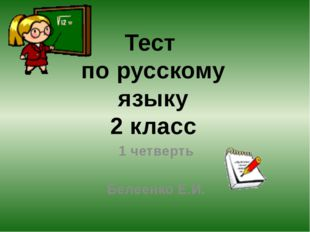 1 четверть Белеенко Е.И. Тест по русскому языку 2 класс
