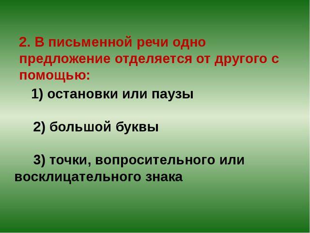 2. В письменной речи одно предложение отделяется от другого с помощью: 1) ост...