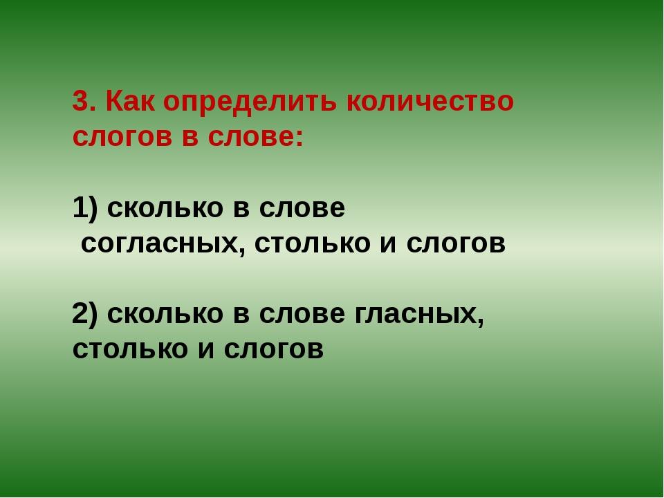 3. Как определить количество слогов в слове: 1) сколько в слове согласных, ст...