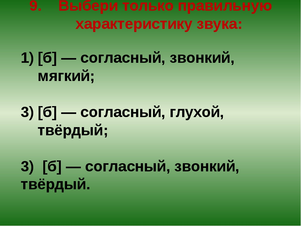 9. Выбери только правильную характеристику звука: [б] — согласный, звонкий, м...