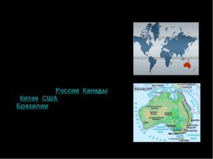Расположение материка 1. Материк Австралия (в переводе «Южная Земля») имеет п