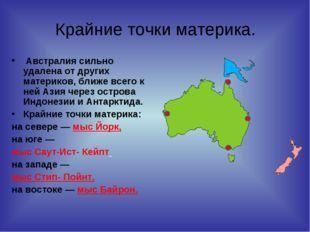 Крайние точки материка. Австралия сильно удалена от других материков, ближе в