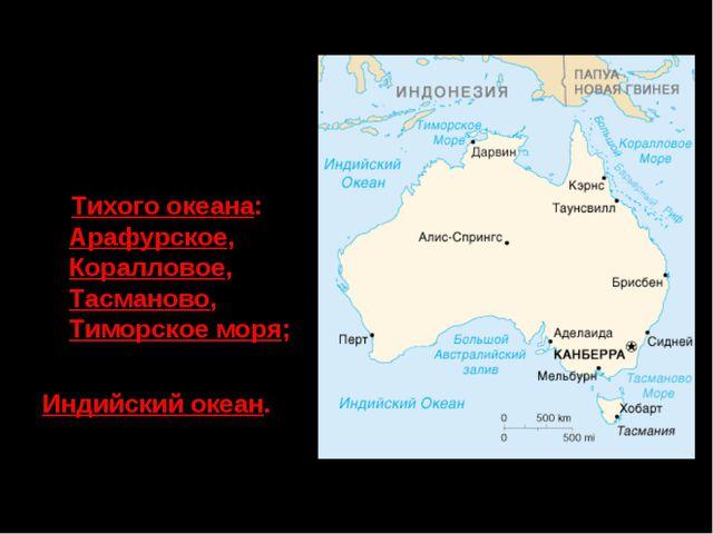 Северное и восточное побережья Австралии омывают моря: Тихого океана: Арафурс...