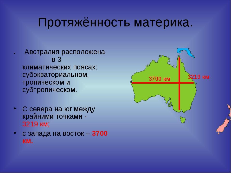Протяжённость материка. . Австралия расположена в 3 климатических поясах: суб...