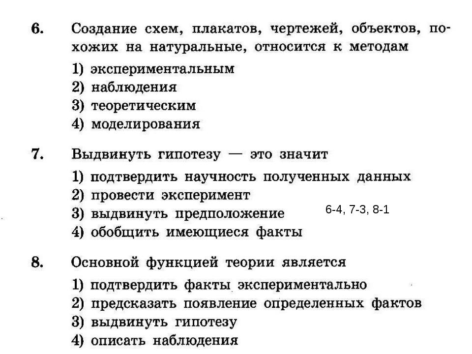 6-4, 7-3, 8-1 6-4, 7-3,8-2