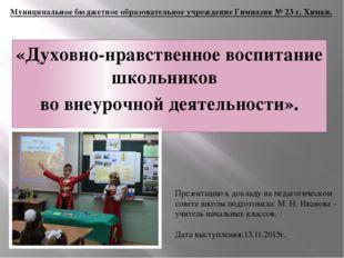 «Духовно-нравственное воспитание школьников во внеурочной деятельности». Муни