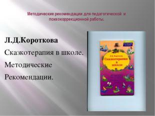 Методические рекомендации для педагогической и психокоррекционной работы. Л.Д