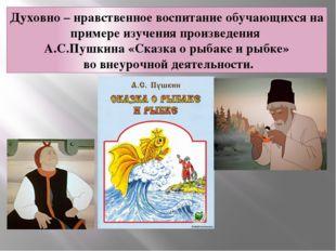Духовно – нравственное воспитание обучающихся на примере изучения произведени