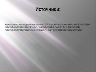 Источники: https://yandex.ru/images/search?text=%D1%81%D0%BA%D0%B0%D0%B7%D0%B
