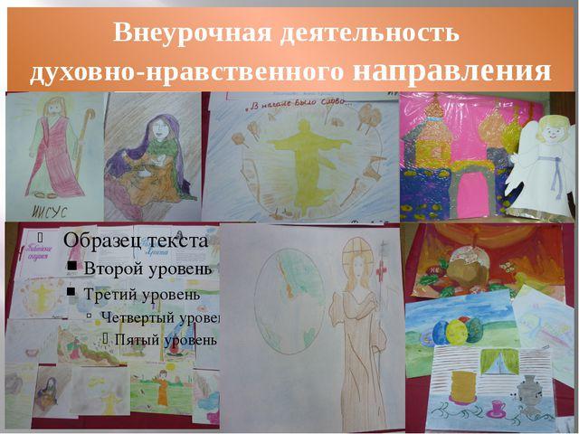 Внеурочная деятельность духовно-нравственного направления