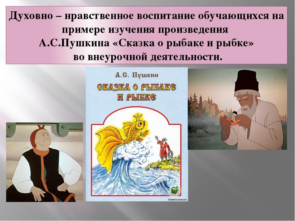 Духовно – нравственное воспитание обучающихся на примере изучения произведени...