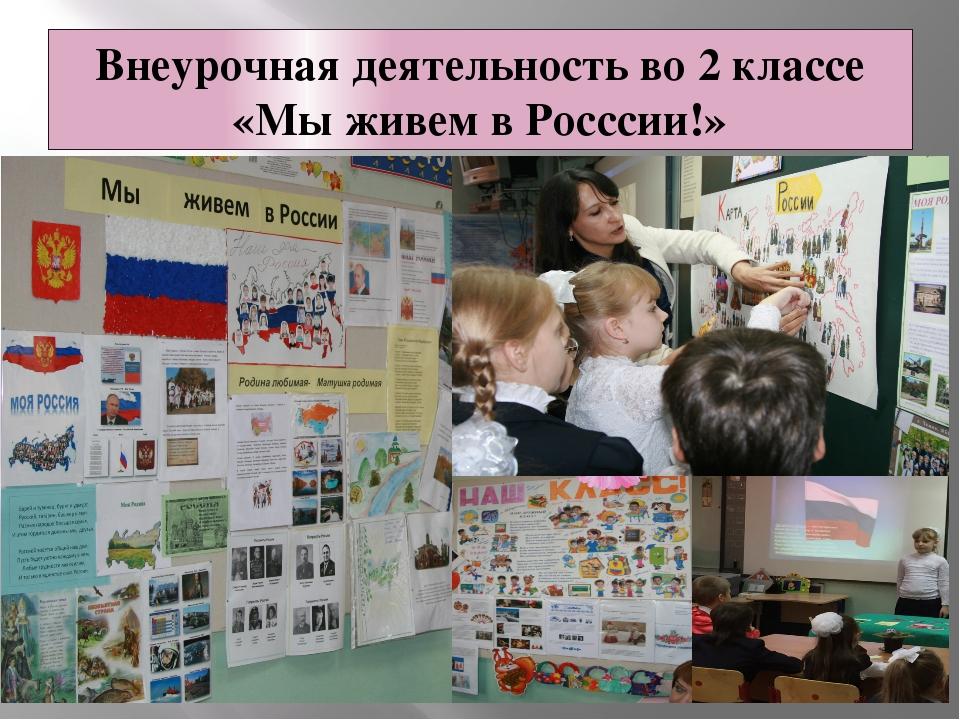 Внеурочная деятельность во 2 классе «Мы живем в Росссии!»