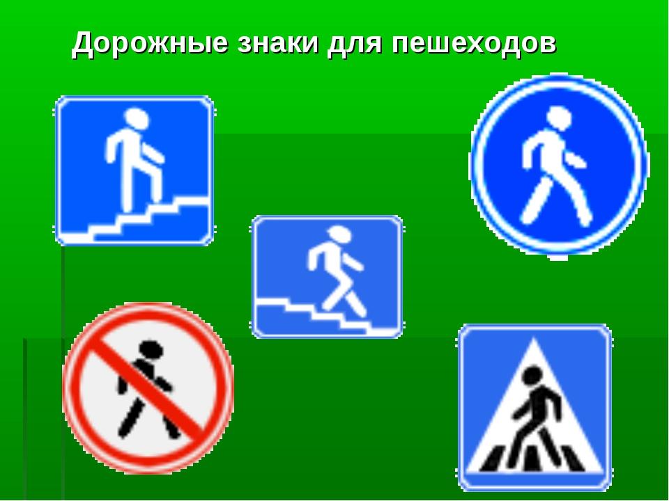 Дорожный знак пешеход картинка