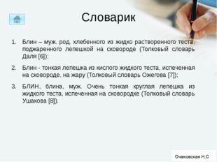 Заключение Контекстуальное исследование рассказа В. П. Астафьева «Стряпухина