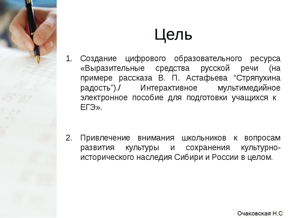 Цель Создание цифрового образовательного ресурса «Выразительные средства русс...
