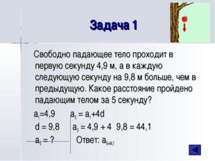 Задача 1 Свободно падающее тело проходит в первую секунду 4,9 м, а в каждую с