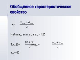 Обобщённое характеристическое свойство аn= Найти a20, если а10 + а30 = 120 Т.