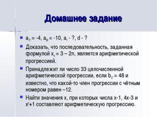 Домашнее задание а17 = -4, а29 = -10, а1 - ?, d - ? Доказать, что последовате