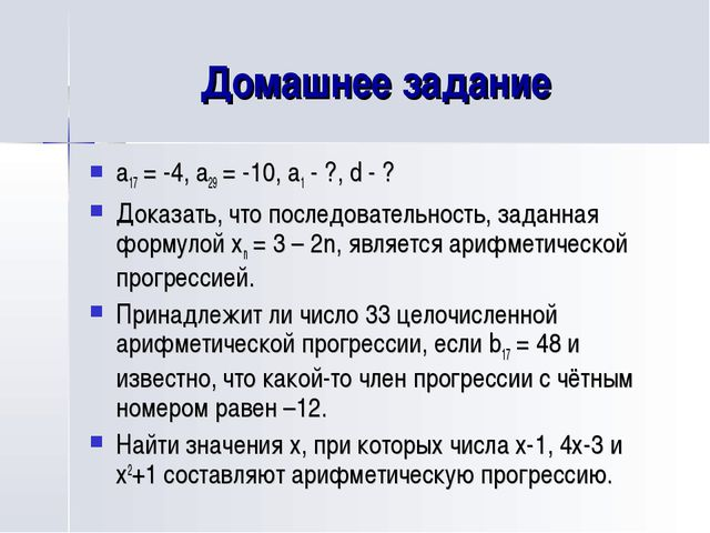 Домашнее задание а17 = -4, а29 = -10, а1 - ?, d - ? Доказать, что последовате...
