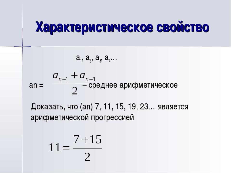 Характеристическое свойство a1, a2, a3, a4… an = – среднее арифметическое Док...