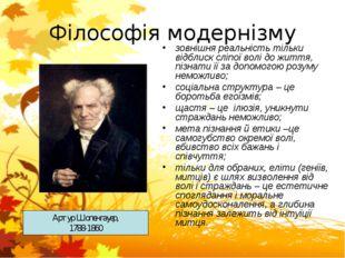 Філософія модернізму зовнішня реальність тільки відблиск сліпої волі до життя