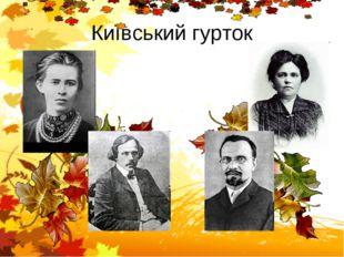 Київський гурток