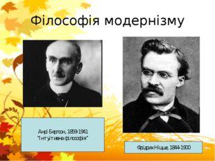 """Філософія модернізму Фрідрих Ніцше, 1844-1900 Анрі Бергсон, 1859-1941 """"Інтуїт"""