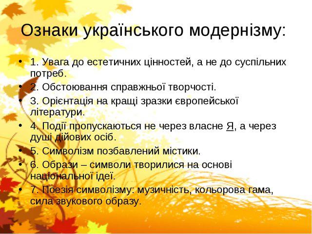 Ознаки українського модернізму: 1. Увага до естетичних цінностей, а не до сус...