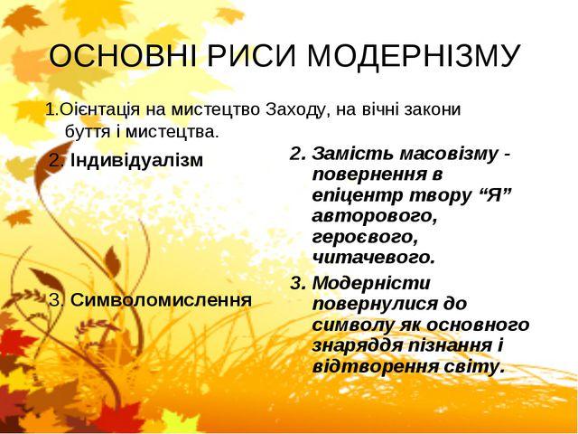 ОСНОВНІ РИСИ МОДЕРНІЗМУ 2. Індивідуалізм 3. Символомислення 2. Замість масові...