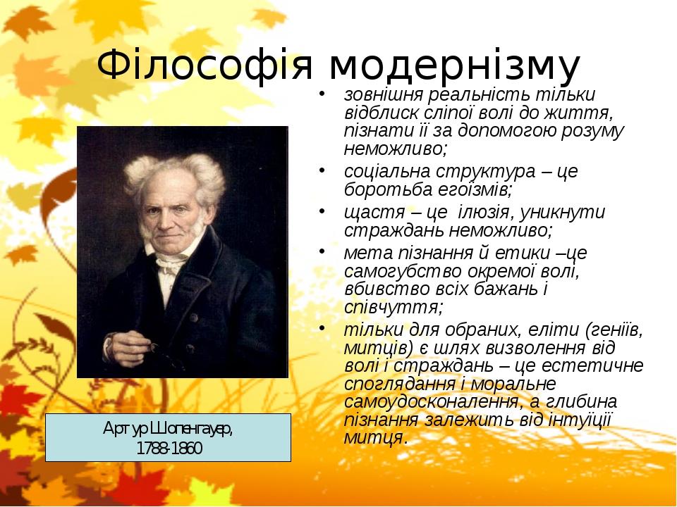 Філософія модернізму зовнішня реальність тільки відблиск сліпої волі до життя...
