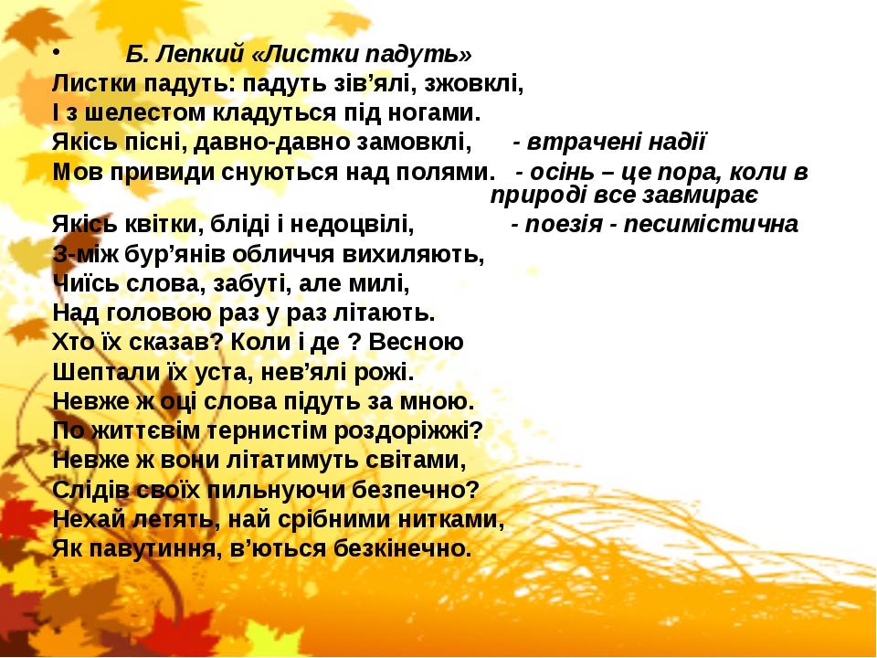 Б. Лепкий «Листки падуть» Листки падуть: падуть зів'ялі, зжовклі, І з шелест...