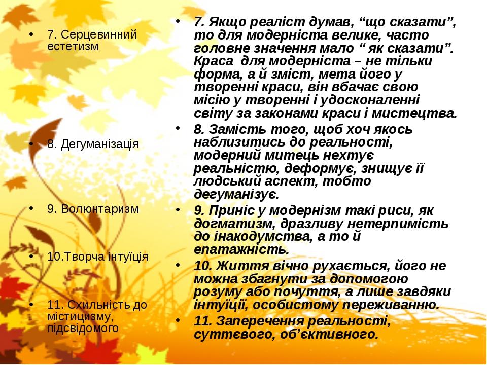 7. Серцевинний естетизм 8. Дегуманізація 9. Волюнтаризм 10.Творча інтуїція 1...
