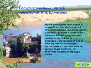 Музей-заповедник расположен на севере Ростовской области, в 6 объектов осмотр