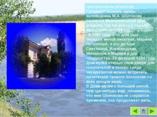 Центральным объектом Государственного музея-заповедника М.А. Шолохова являетс