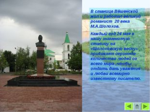 В станице Вёшенской жил и работал великий романист 20 века М.А.Шолохов. Кажды