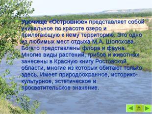 Урочище «Островное» представляет собой уникальное по красоте озеро и прилегаю