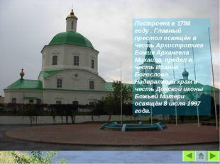 Построена в 1786 году . Главный престол освящён в честь Архистротига Божия Ар