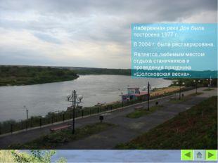 Набережная реки Дон была построена 1977 г. В 2004 г. была реставрирована. Явл